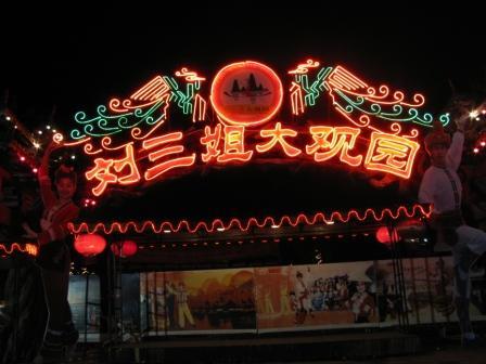 桂林 470