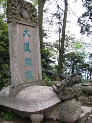 青城山11