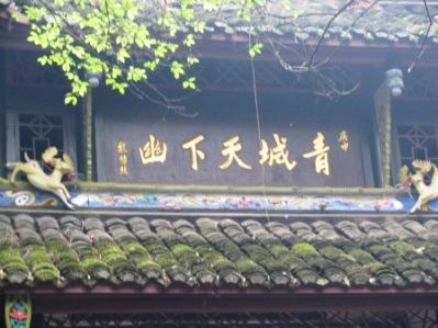 青城山20