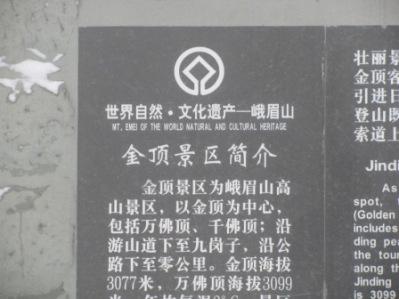 峨眉山13