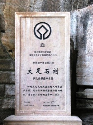 大足石刻14