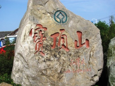 大足石刻16