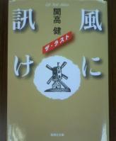 2010_0315kaiko03.jpg