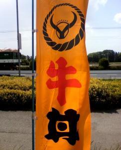 yoshinoya004.jpg