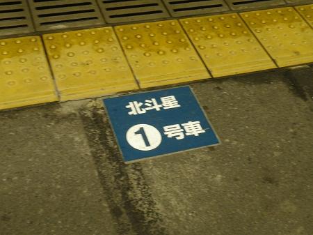 2009北海道 001