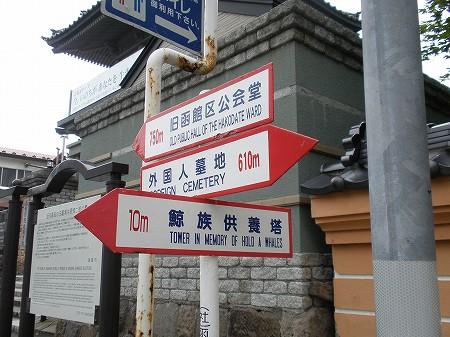 2009北海道 077
