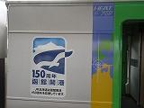 2009北海道 302