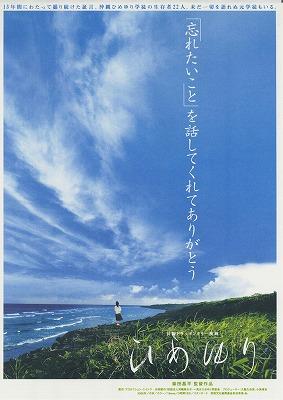 s-400himeyuri-poster001.jpg