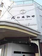 合羽橋珈琲店