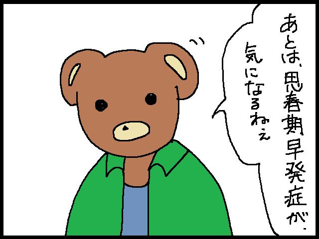 20110322 3