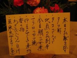 2008.3 伊豆オフ 204