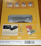 s1-20090429_ol0089_1720.jpg