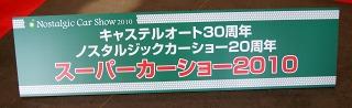 s1-RCM_II_20100612_8621.jpg