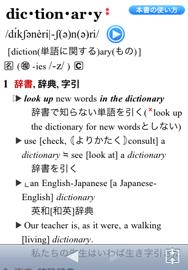 dictionary_wisdom_fullscreen.png