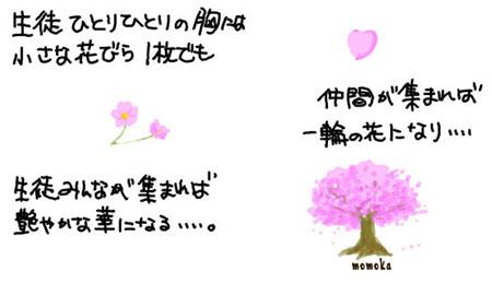 ohka-momoka450.jpg