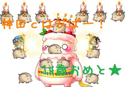 神田cはぴば!