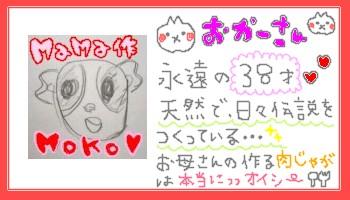 okaasanjikosho.jpg
