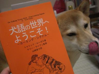 犬語の世界!