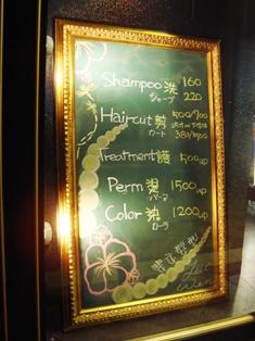 美容院値段表