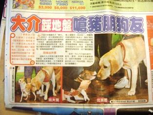 『蘋果日報』3