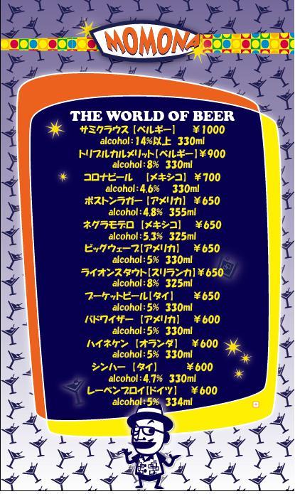 momona 世界のビール