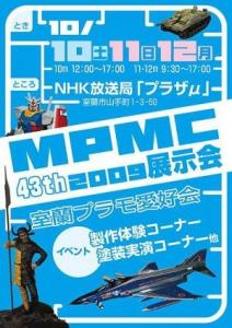 MPMC展示会