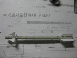 AAM-3 製作