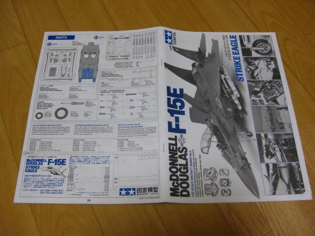 F-15E インスト