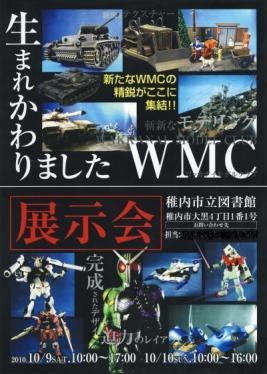 WMC_convert_20100918224048.jpg