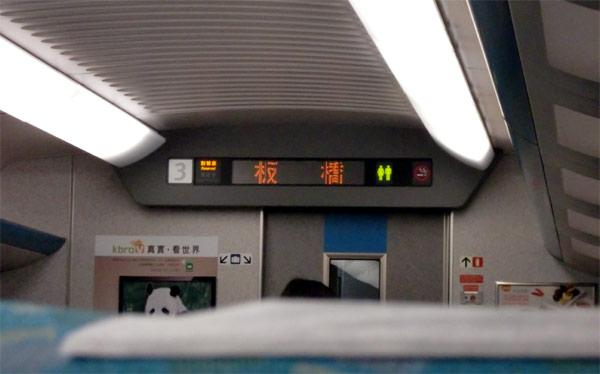 itabashi.jpg