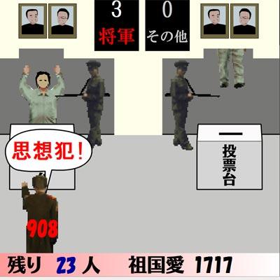 選挙ゲーム01