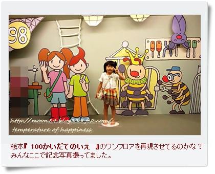 絵本ミュージアム10