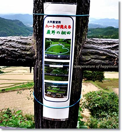 日本棚田百選3