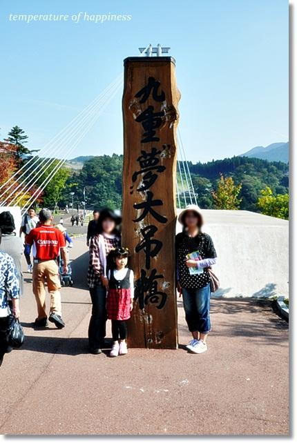 大分熊本日帰りドライブ3(夢の大吊り橋)