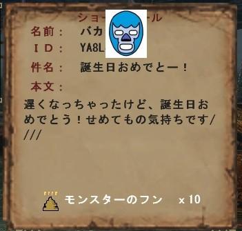 bakaito_mail_2.jpg