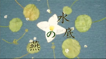 natsume6title.png