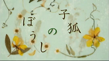natsume7title.png