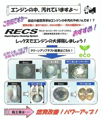 recs02_R.jpg