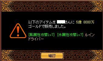 ルイン転売(ノ^ω^)