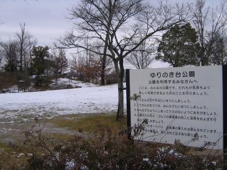 3275ゆりのき台公園