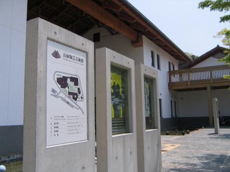 3596陶芸美術館