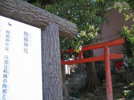 3623陶器神社