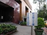 台北の裁判所