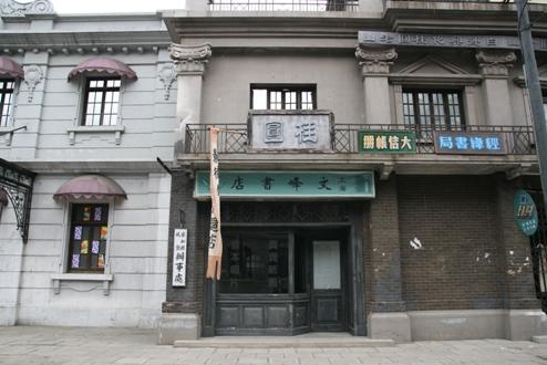Old Shanghai2