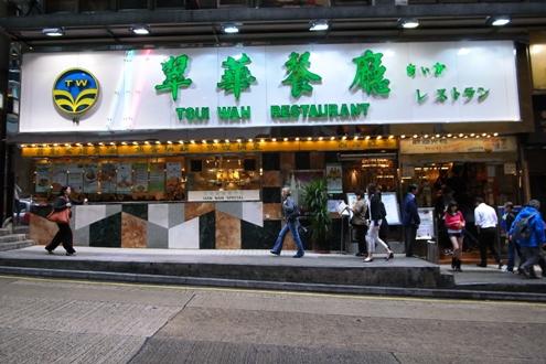 翠華餐廳 横から