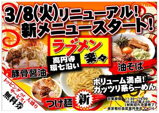kouenji-chirashi.jpg