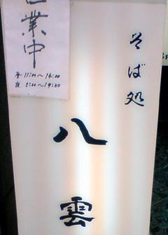 20090218_2.jpg