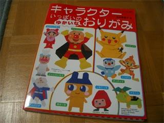 character_origami.jpg