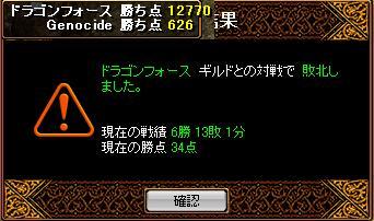 RedStone 08.08.24[06]