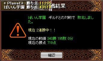 RedStone 08.08.24[12]